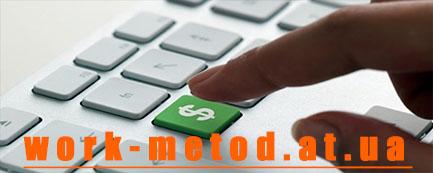 Рабочие методы заработка в интернете новые интернет проекты для заработка